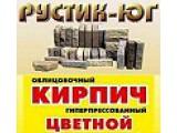 Логотип РУСТИК-ЮГ, ООО