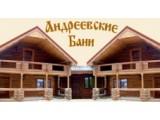 Логотип Андреевские бани
