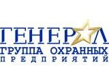 """Логотип """"ГЕНЕРАЛ"""" Группа Охранных Предприятий"""