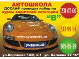Логотип Автошкола ДОСААФ Ворошиловского района