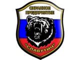 "Логотип Охранное предприятие ""Славутич"", ООО"