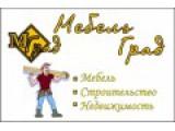 Логотип Мебель Град, ООО