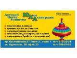 """Логотип Детский центр развития """"ЮлА"""""""