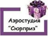 "Логотип АэроСтудия ""Сюрприз"""