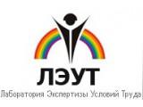Логотип Лаборатория экспертизы условий труда, ООО