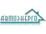 Логотип АвтоЭнерго