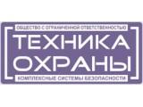 Логотип Техника охраны, ООО