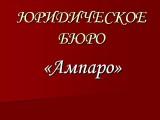 Логотип Ампаро