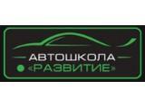 Логотип Автошкола Развитие