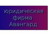 Логотип Авангард, юридическая фирма