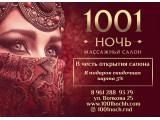 Логотип 1000 и 1 ночь